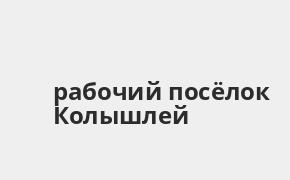 Справочная информация: Банкоматы Банка ВТБ в рабочий посёлке Колышлей — часы работы и адреса терминалов на карте