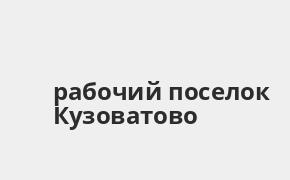 Справочная информация: Банкоматы Банка ВТБ в рабочий поселке Кузоватово — часы работы и адреса терминалов на карте
