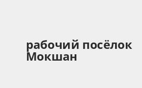 Справочная информация: Банкоматы Банка ВТБ в рабочий посёлке Мокшан — часы работы и адреса терминалов на карте