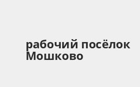 Справочная информация: Банкоматы Банка ВТБ в рабочий посёлке Мошково — часы работы и адреса терминалов на карте
