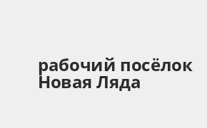 Справочная информация: Банкоматы Банка ВТБ в рабочий посёлке Новая Ляда — часы работы и адреса терминалов на карте