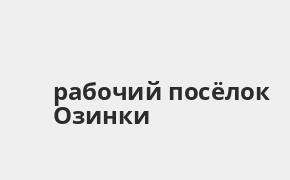 Справочная информация: Банкоматы Банка ВТБ в рабочий посёлке Озинки — часы работы и адреса терминалов на карте