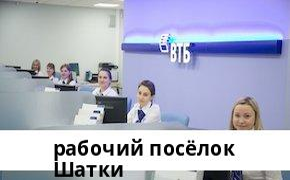 Справочная информация: Банк ВТБ в рабочий посёлке Шатки — адреса отделений и банкоматов, телефоны и режим работы офисов