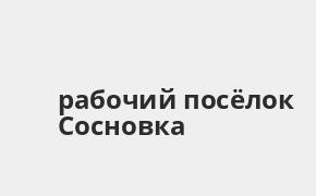 Справочная информация: Банкоматы Банка ВТБ в рабочий посёлке Сосновка — часы работы и адреса терминалов на карте