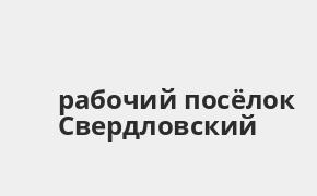 Справочная информация: Банкоматы Банка ВТБ в рабочий посёлке Свердловский — часы работы и адреса терминалов на карте
