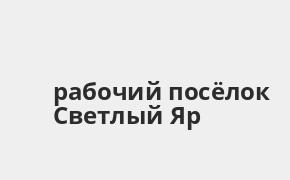 Справочная информация: Банк ВТБ в рабочий посёлке Светлый Яр — адреса отделений и банкоматов, телефоны и режим работы офисов