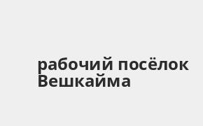 Справочная информация: Банкоматы Банка ВТБ в рабочий посёлке Вешкайма — часы работы и адреса терминалов на карте