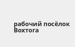 Справочная информация: Банкоматы Банка ВТБ в рабочий посёлке Вохтога — часы работы и адреса терминалов на карте