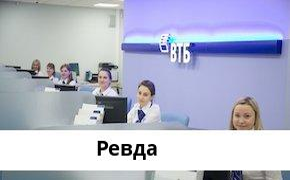 Справочная информация: Банкоматы Банка ВТБ в Ревде — часы работы и адреса терминалов на карте
