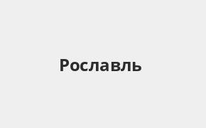 Справочная информация: Банкоматы Банка ВТБ в Рославле — часы работы и адреса терминалов на карте