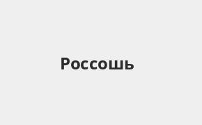 Справочная информация: Банкоматы Банка ВТБ в Россоши — часы работы и адреса терминалов на карте