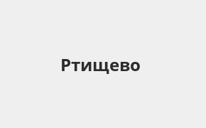 Справочная информация: Банк ВТБ в Ртищево — адреса отделений и банкоматов, телефоны и режим работы офисов