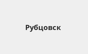 Справочная информация: Банк ВТБ в Рубцовске — адреса отделений и банкоматов, телефоны и режим работы офисов