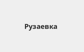 Справочная информация: Банк ВТБ в Рузаевке — адреса отделений и банкоматов, телефоны и режим работы офисов