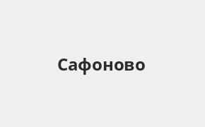Справочная информация: Отделение Банка ВТБ по адресу Смоленская область, Сафоново, Советская улица, 6 — телефоны и режим работы