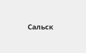 Справочная информация: Банкоматы Банка ВТБ в Сальске — часы работы и адреса терминалов на карте