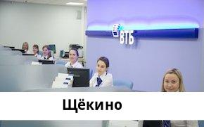 Справочная информация: Банкоматы Банка ВТБ в Щекино — часы работы и адреса терминалов на карте