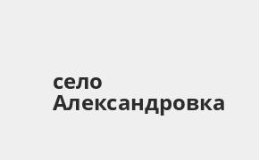 Справочная информация: Банкоматы Банка ВТБ в селе Александровка — часы работы и адреса терминалов на карте