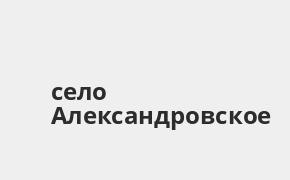 Справочная информация: Банкоматы Банка ВТБ в селе Александровское — часы работы и адреса терминалов на карте