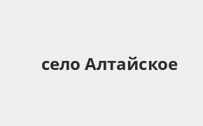 Справочная информация: Банкоматы Банка ВТБ в селе Алтайское — часы работы и адреса терминалов на карте