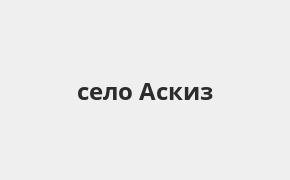 Справочная информация: Банкоматы Банка ВТБ в селе Аскиз — часы работы и адреса терминалов на карте