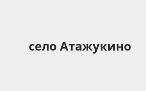 Справочная информация: Банкоматы Банка ВТБ в селе Атажукино — часы работы и адреса терминалов на карте