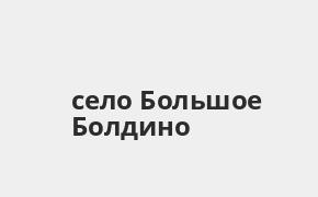 Справочная информация: Банкоматы Банка ВТБ в селе Большое Болдино — часы работы и адреса терминалов на карте