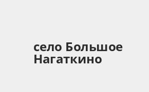 Справочная информация: Банкоматы Банка ВТБ в селе Большое Нагаткино — часы работы и адреса терминалов на карте