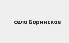 Справочная информация: Банк ВТБ в селе Боринское — адреса отделений и банкоматов, телефоны и режим работы офисов