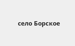 Справочная информация: Банк ВТБ в селе Борское — адреса отделений и банкоматов, телефоны и режим работы офисов