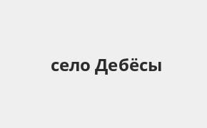 Справочная информация: Банкоматы Банка ВТБ в селе Дебёсы — часы работы и адреса терминалов на карте