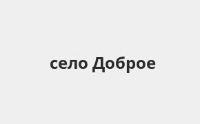 Справочная информация: Банкоматы Банка ВТБ в селе Доброе — часы работы и адреса терминалов на карте