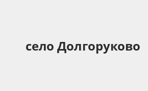 Справочная информация: Банкоматы Банка ВТБ в селе Долгоруково — часы работы и адреса терминалов на карте