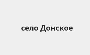 Справочная информация: Банкоматы Банка ВТБ в селе Донское — часы работы и адреса терминалов на карте