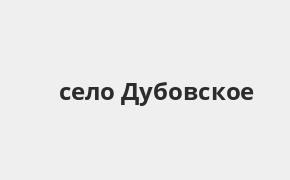 Справочная информация: Банкоматы Банка ВТБ в селе Дубовское — часы работы и адреса терминалов на карте