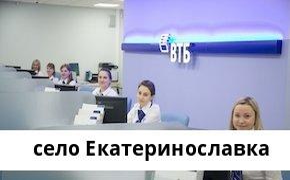 Справочная информация: Банкоматы Банка ВТБ в селе Екатеринославка — часы работы и адреса терминалов на карте