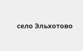 Справочная информация: Банкоматы Банка ВТБ в селе Эльхотово — часы работы и адреса терминалов на карте