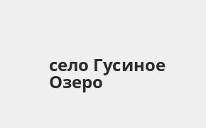 Справочная информация: Банкоматы Банка ВТБ в селе Гусиное Озеро — часы работы и адреса терминалов на карте