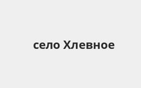 Справочная информация: Банкоматы Банка ВТБ в селе Хлевное — часы работы и адреса терминалов на карте