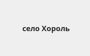 Справочная информация: Банкоматы Банка ВТБ в селе Хороль — часы работы и адреса терминалов на карте