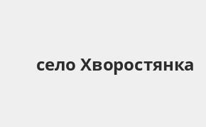 Справочная информация: Банкоматы Банка ВТБ в селе Хворостянка — часы работы и адреса терминалов на карте