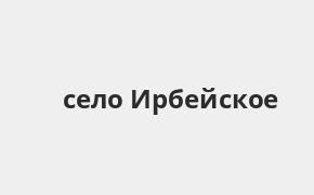 Справочная информация: Банкоматы Банка ВТБ в селе Ирбейское — часы работы и адреса терминалов на карте