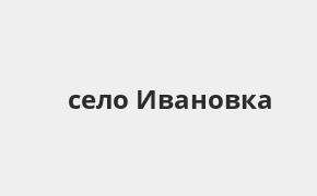 Справочная информация: Банкоматы Банка ВТБ в селе Ивановка — часы работы и адреса терминалов на карте