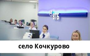 Справочная информация: Банкоматы Банка ВТБ в селе Кочкурово — часы работы и адреса терминалов на карте
