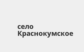 Справочная информация: Банкоматы Банка ВТБ в селе Краснокумское — часы работы и адреса терминалов на карте