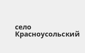 Справочная информация: Банк ВТБ в селе Красноусольский — адреса отделений и банкоматов, телефоны и режим работы офисов