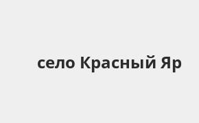 Справочная информация: Банкоматы Банка ВТБ в селе Красный Яр — часы работы и адреса терминалов на карте