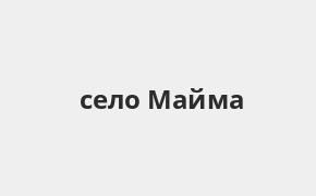 Справочная информация: Банкоматы Банка ВТБ в селе Майма — часы работы и адреса терминалов на карте