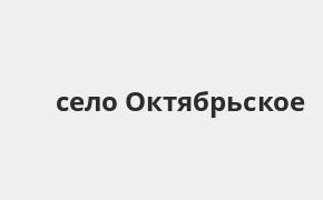 Справочная информация: Банкоматы Банка ВТБ в селе Октябрьское — часы работы и адреса терминалов на карте