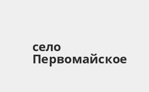Справочная информация: Банкоматы Банка ВТБ в селе Первомайское — часы работы и адреса терминалов на карте